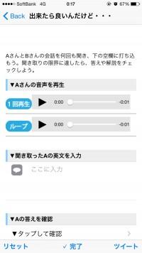 ディクトレアプリ画面