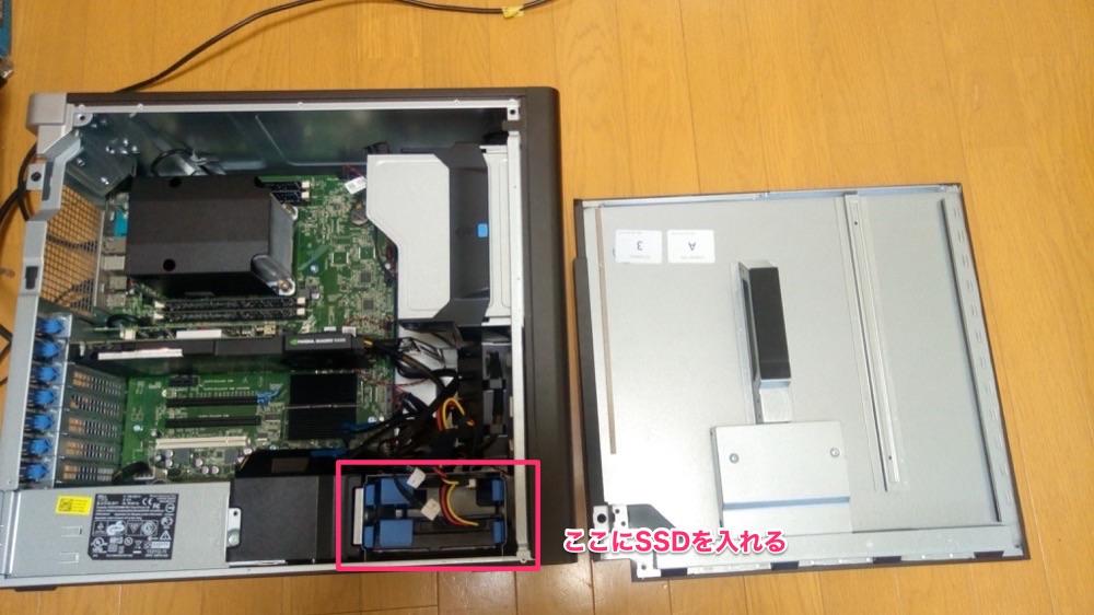 DELL Precision T3600をSSDに換装する方法 - ヨコログ
