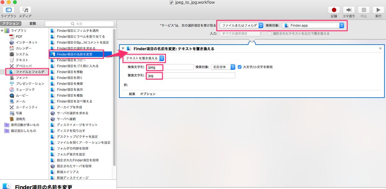 mac pdf jpeg 一括変換 automator