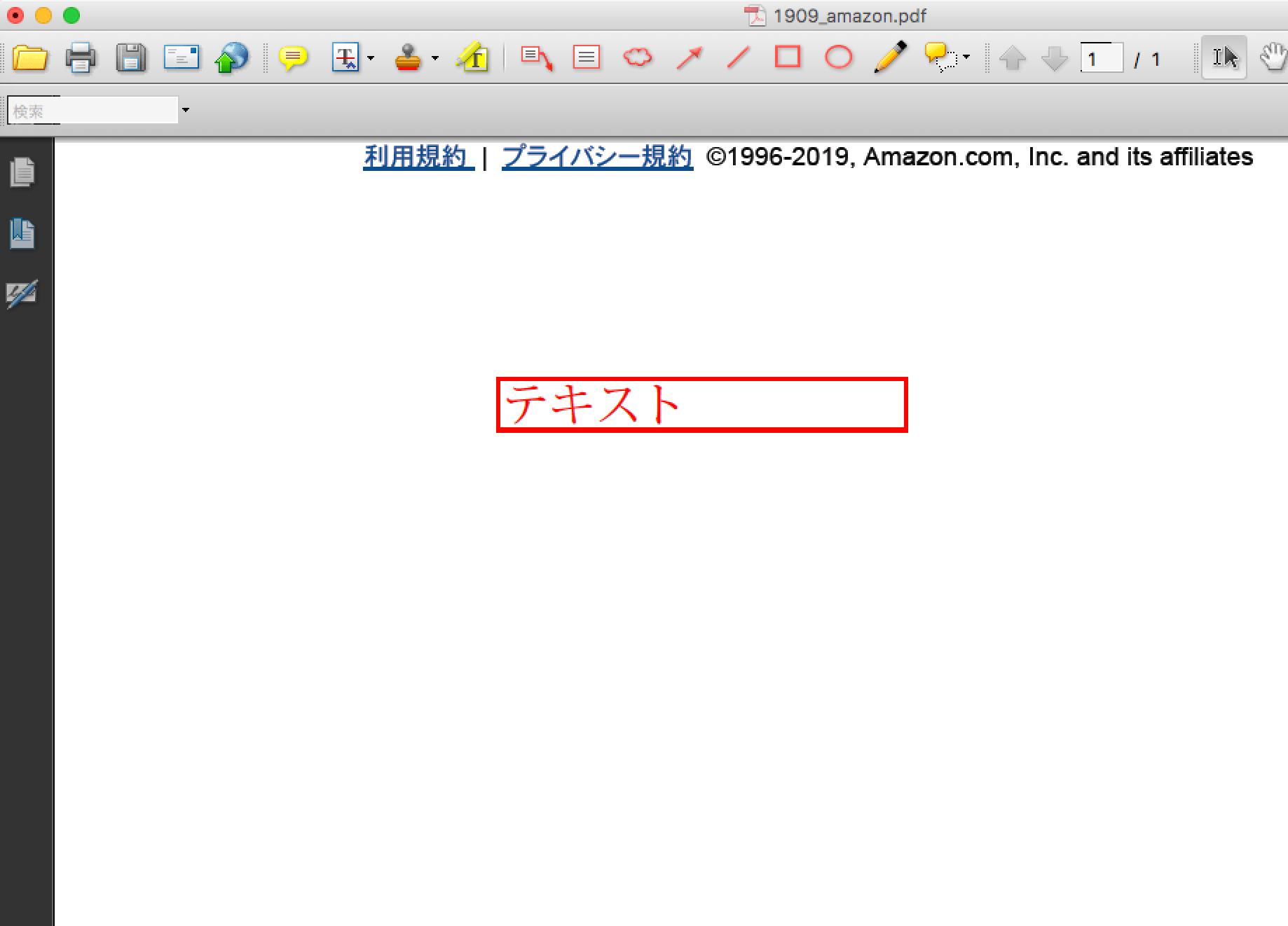 pdf 文字 消す 方法