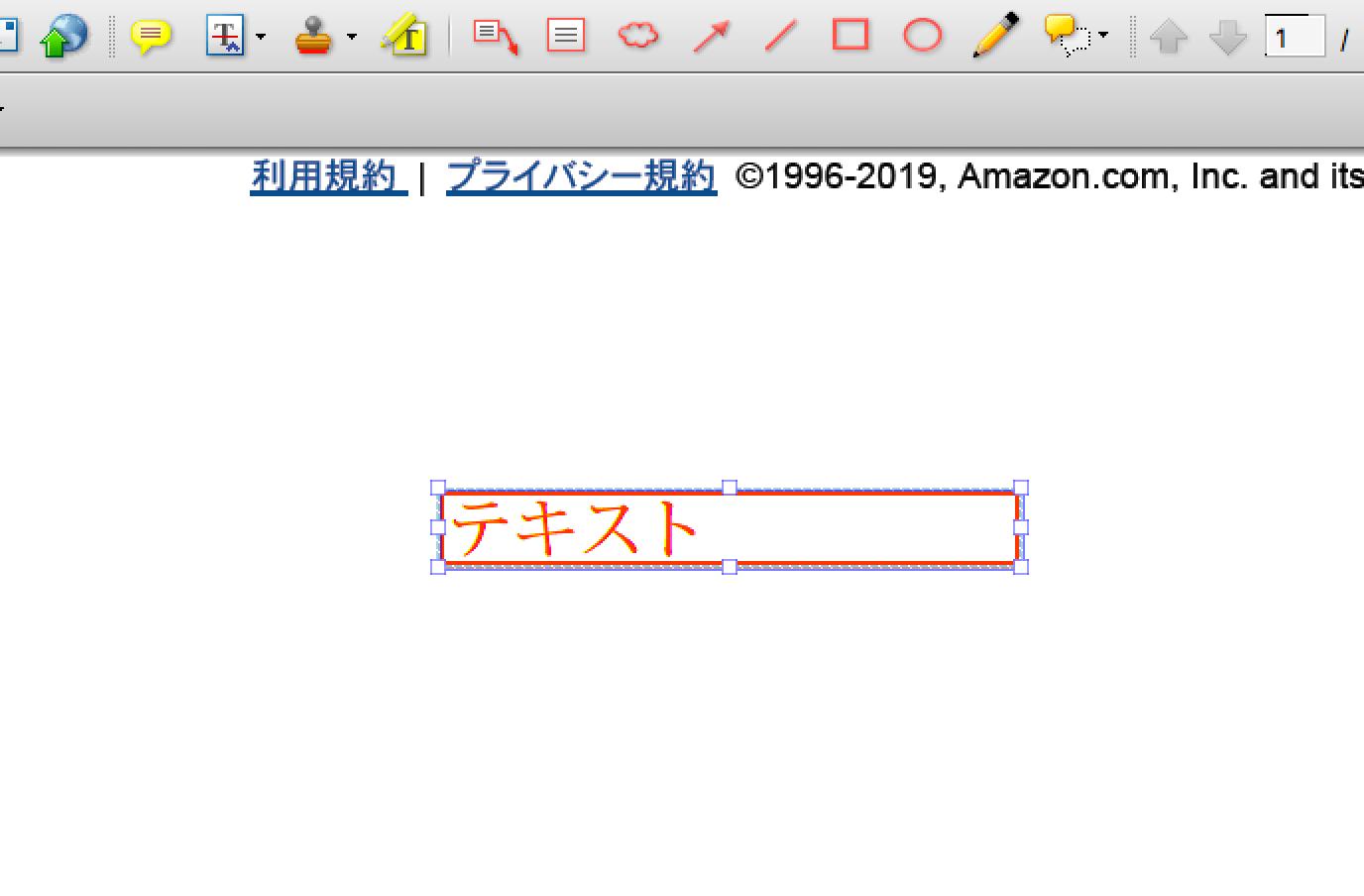 pdf テキストボックス 文字消す