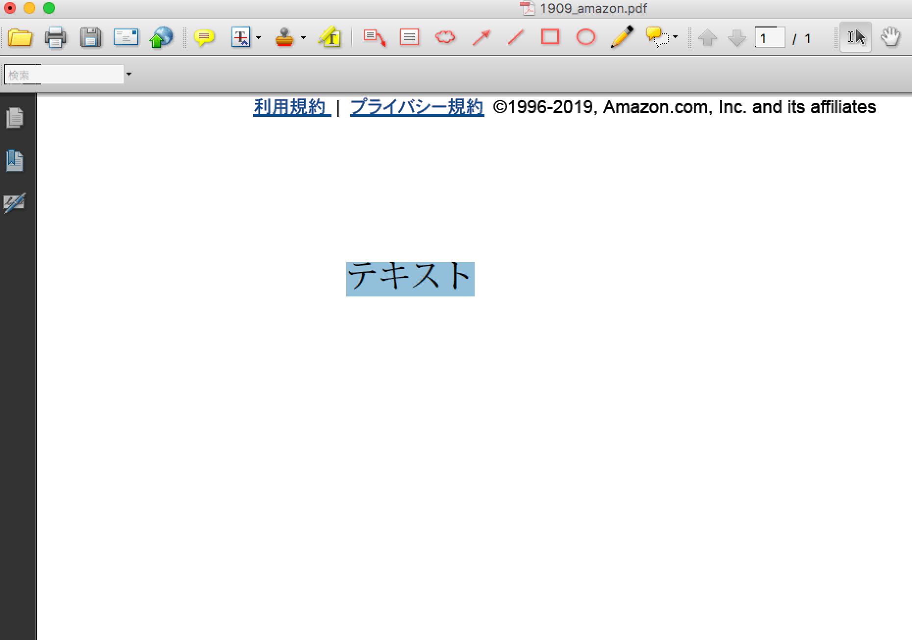 pdf pro テキストボックス文字色
